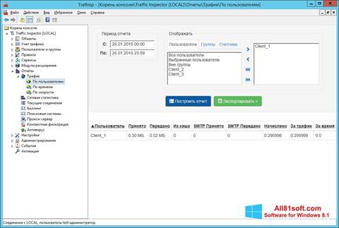 Снимка на екрана Traffic Inspector за Windows 8.1